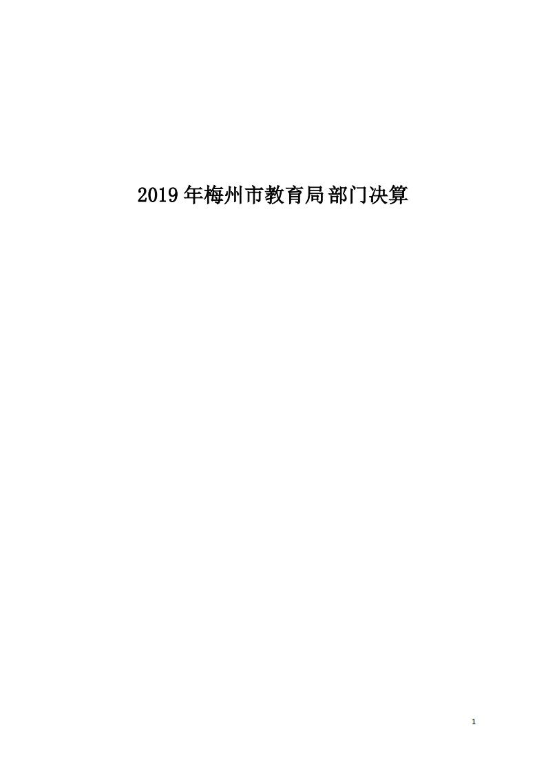 2019年441400_118部门决算(5).pdf_page_01.jpg
