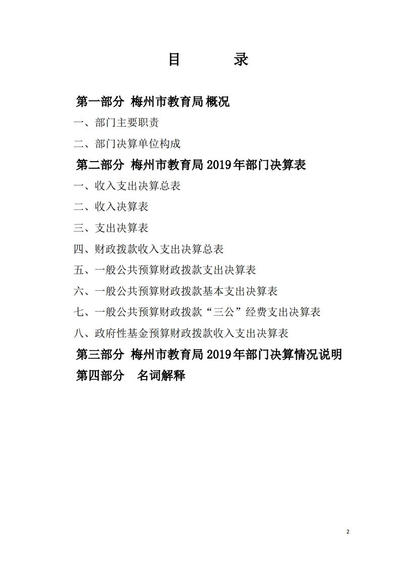 2019年441400_118部门决算(5).pdf_page_02.jpg