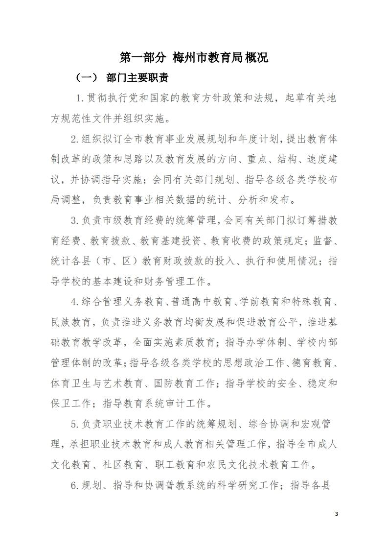 2019年441400_118部门决算(5).pdf_page_03.jpg