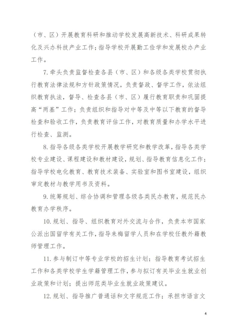2019年441400_118部门决算(5).pdf_page_04.jpg
