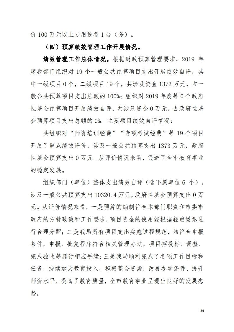 2019年441400_118部门决算(5).pdf_page_34.jpg
