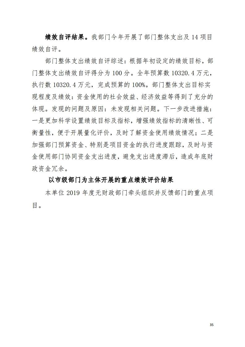 2019年441400_118部门决算(5).pdf_page_35.jpg