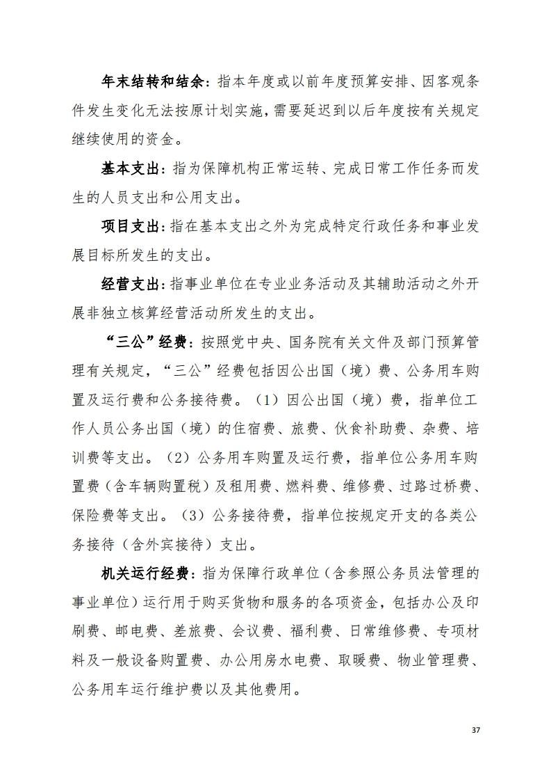 2019年441400_118部门决算(5).pdf_page_37.jpg
