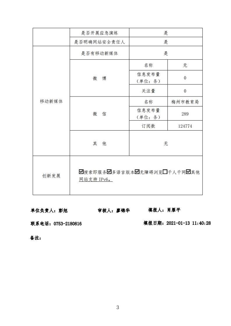report_tb_4414000036.pdf_page_3.jpg