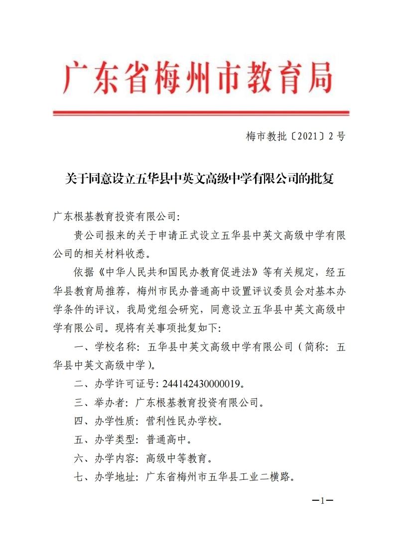 2_关于同意设立五华县中英文高级中学有限公司的批复.pdf_page_1.jpg