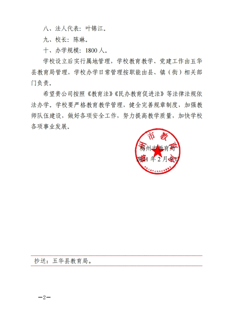 2_关于同意设立五华县中英文高级中学有限公司的批复.pdf_page_2.jpg