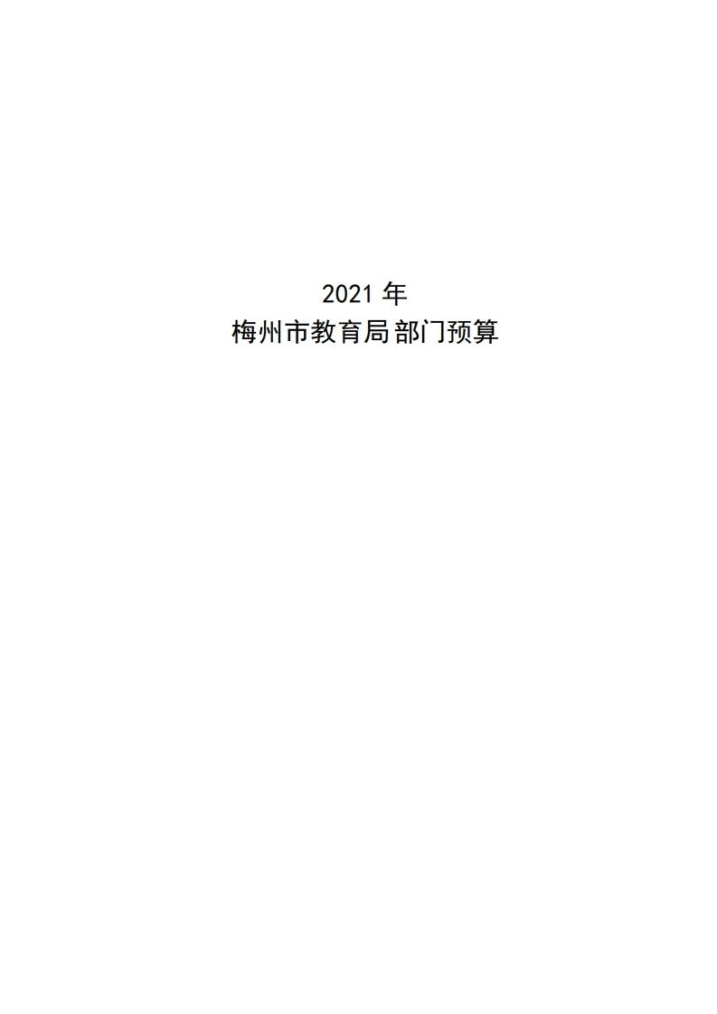 2021年441400_118部门预算.pdf_page_01.jpg