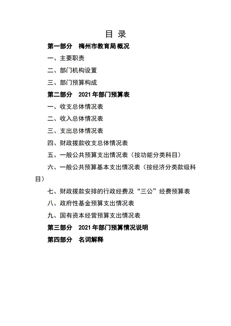 2021年441400_118部门预算.pdf_page_02.jpg