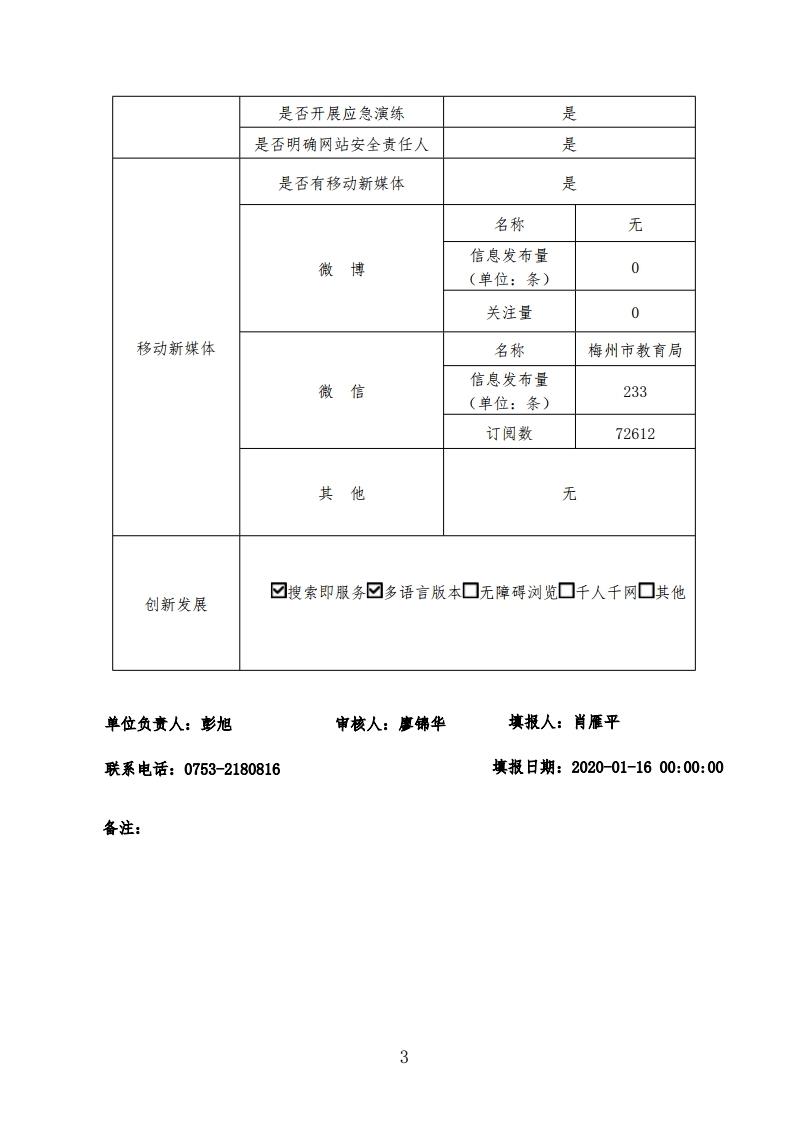 梅州市教育局2019年政府网站报告.pdf_page_3.jpg