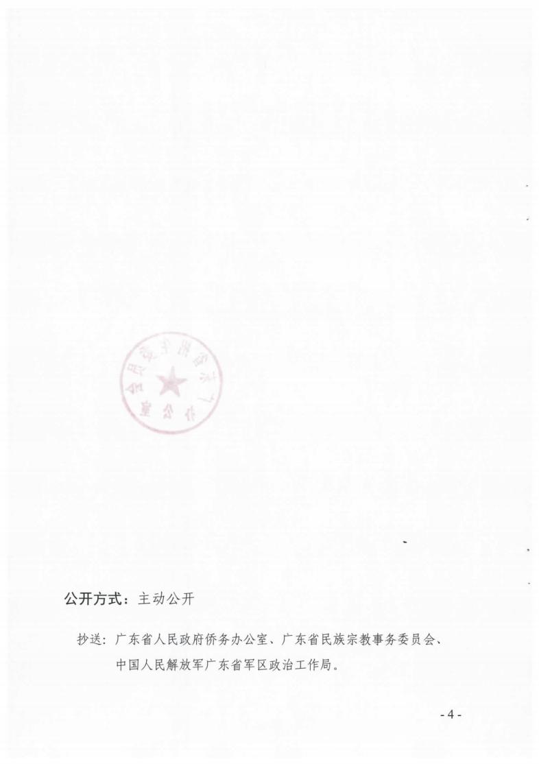 附件:关于公示2020年普通高等学校招生具有加分资格考生名单的通知(粤招办普[2020]4号).pdf_page_004.jpg