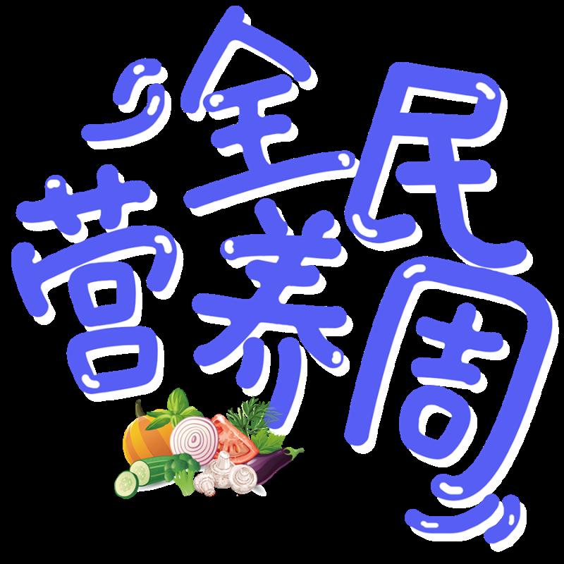 """科学饮食,均衡营养 ——2021年""""5.20""""中国学生营养日(图2)"""