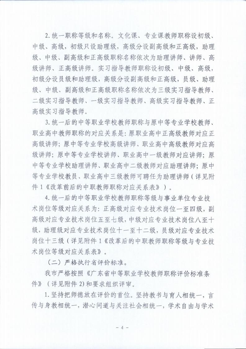 梅市人社函〔2021〕104号梅州市人力资源和社会保障局 梅州市教育局于印发《梅州市深化中等职业学校教师职称制度改革实施工作方案》的通知.pdf_page_04.jpg