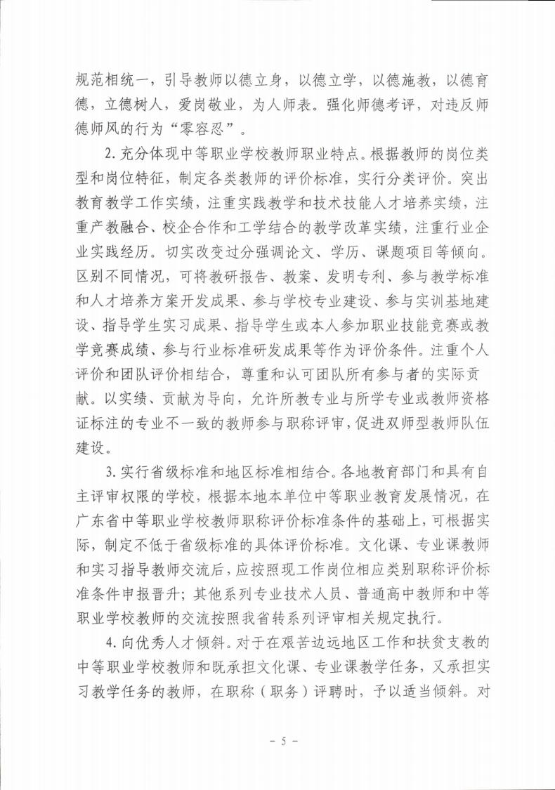 梅市人社函〔2021〕104号梅州市人力资源和社会保障局 梅州市教育局于印发《梅州市深化中等职业学校教师职称制度改革实施工作方案》的通知.pdf_page_05.jpg