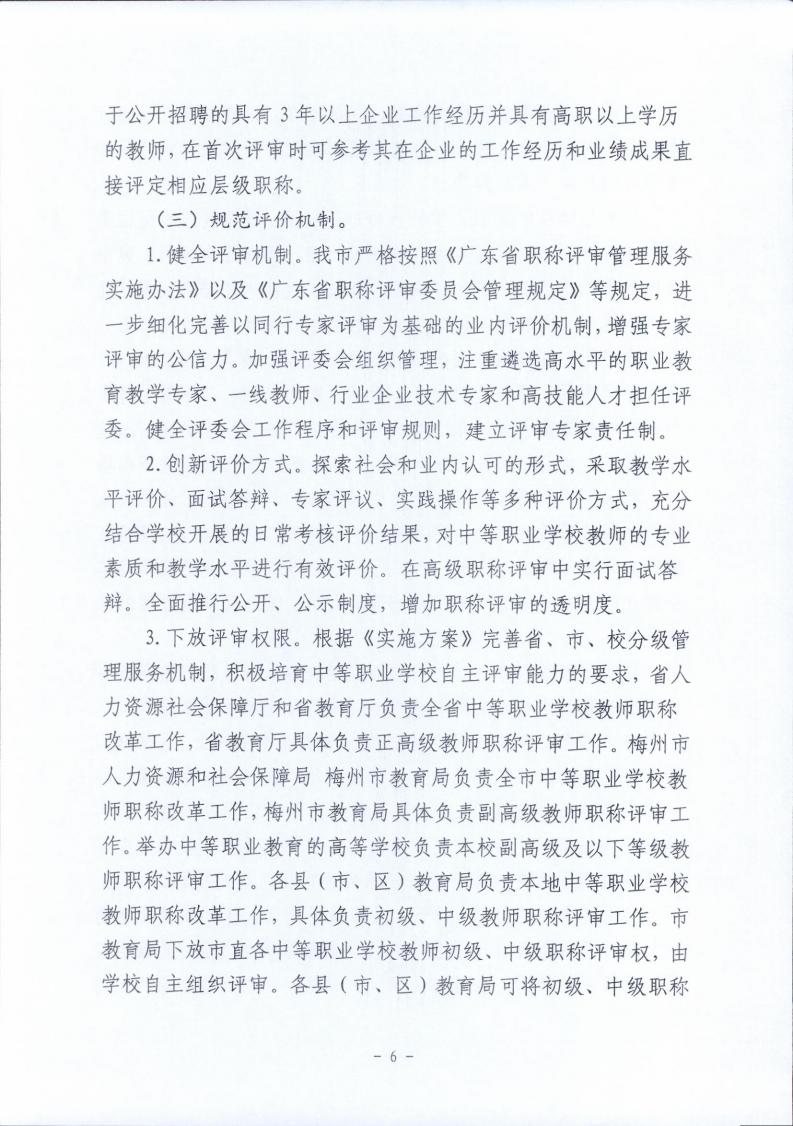 梅市人社函〔2021〕104号梅州市人力资源和社会保障局 梅州市教育局于印发《梅州市深化中等职业学校教师职称制度改革实施工作方案》的通知.pdf_page_06.jpg
