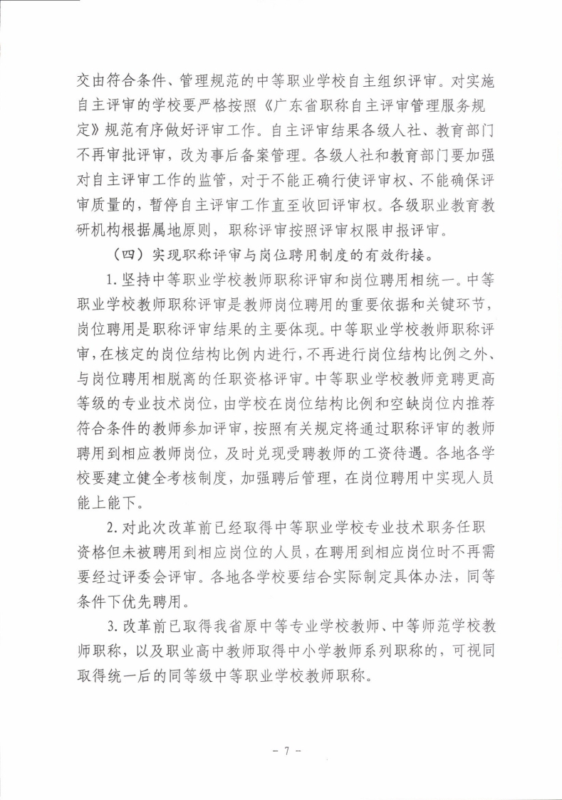 梅市人社函〔2021〕104号梅州市人力资源和社会保障局 梅州市教育局于印发《梅州市深化中等职业学校教师职称制度改革实施工作方案》的通知.pdf_page_07.jpg
