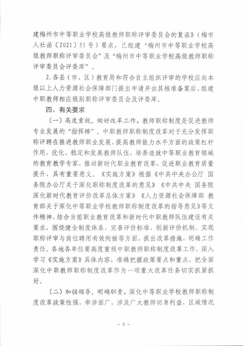 梅市人社函〔2021〕104号梅州市人力资源和社会保障局 梅州市教育局于印发《梅州市深化中等职业学校教师职称制度改革实施工作方案》的通知.pdf_page_09.jpg