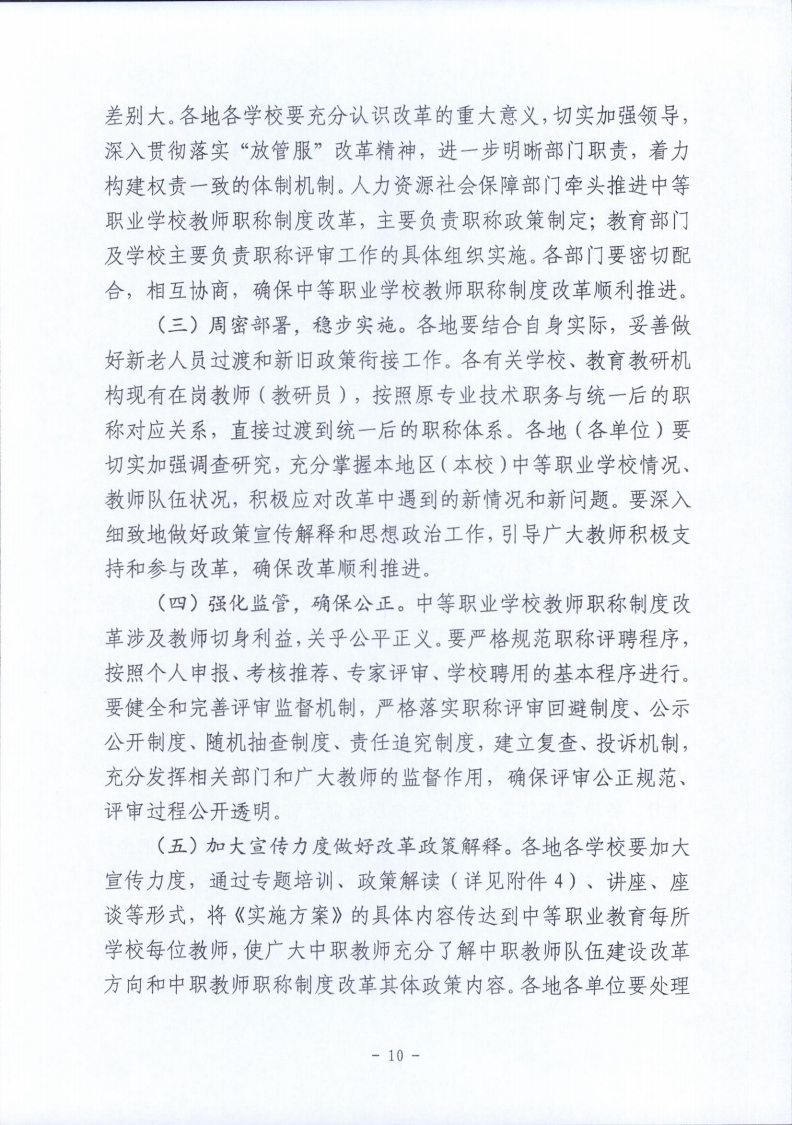 梅市人社函〔2021〕104号梅州市人力资源和社会保障局 梅州市教育局于印发《梅州市深化中等职业学校教师职称制度改革实施工作方案》的通知.pdf_page_10.jpg