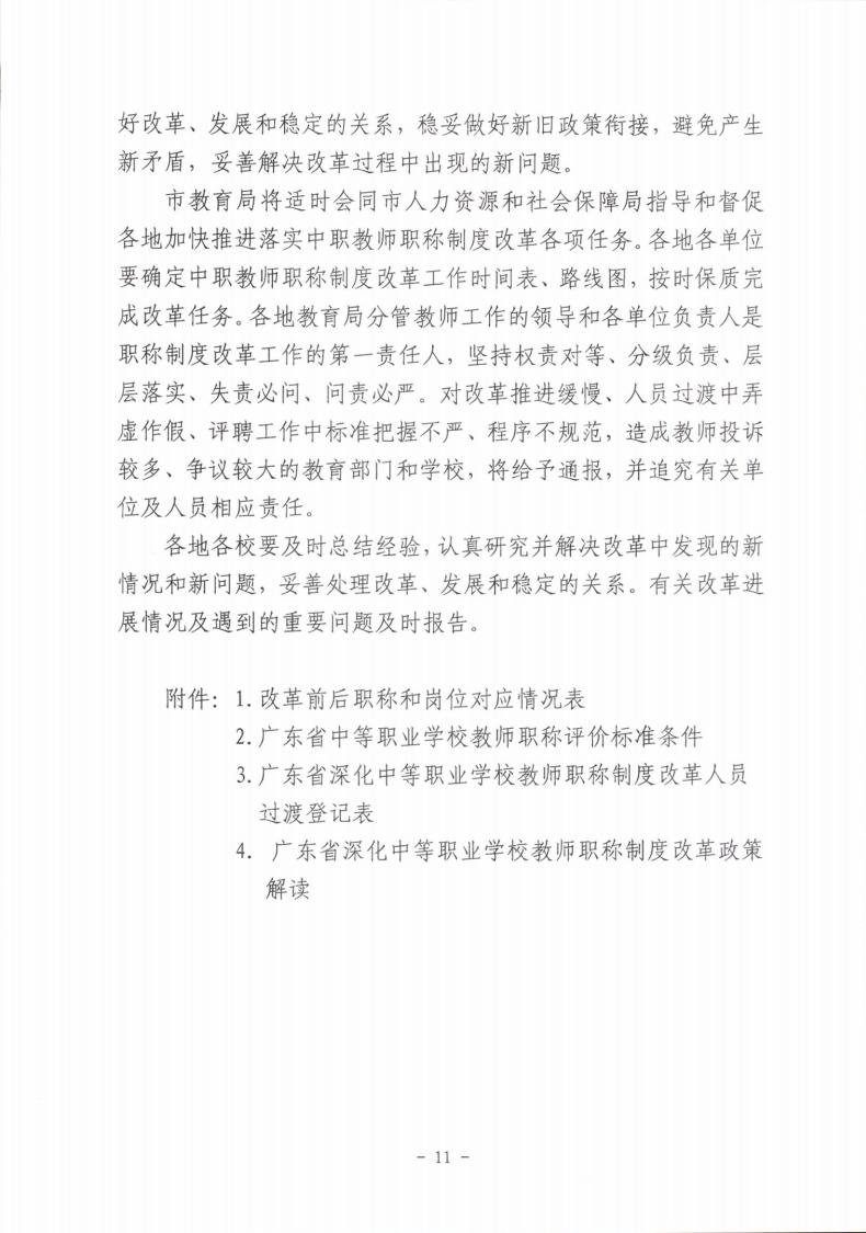梅市人社函〔2021〕104号梅州市人力资源和社会保障局 梅州市教育局于印发《梅州市深化中等职业学校教师职称制度改革实施工作方案》的通知.pdf_page_11.jpg