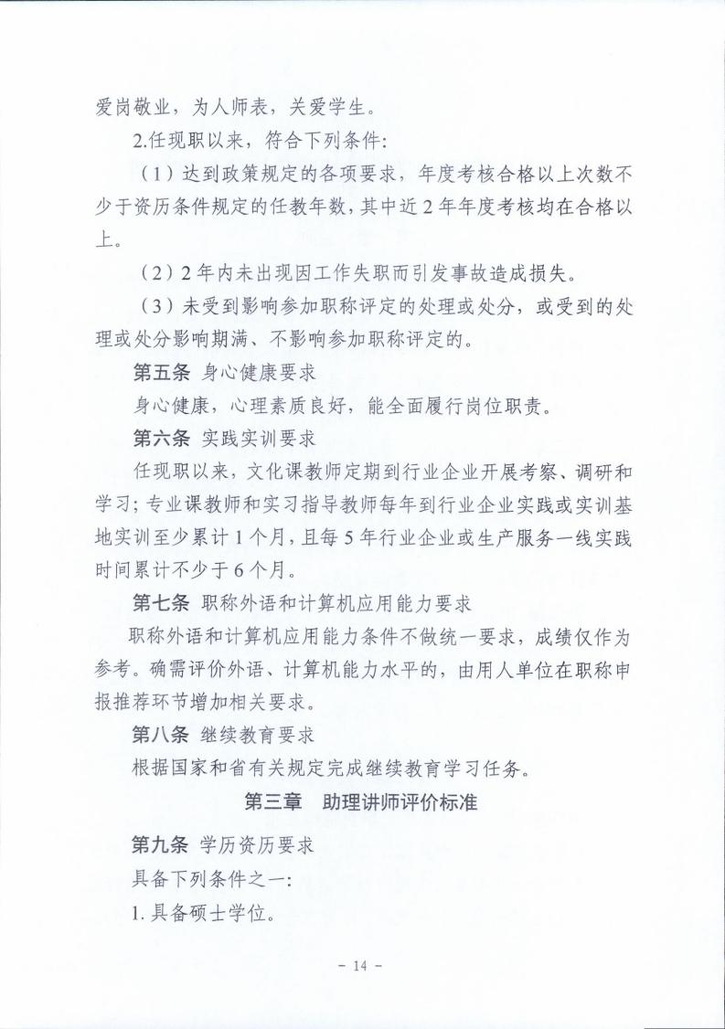 梅市人社函〔2021〕104号梅州市人力资源和社会保障局 梅州市教育局于印发《梅州市深化中等职业学校教师职称制度改革实施工作方案》的通知.pdf_page_14.jpg