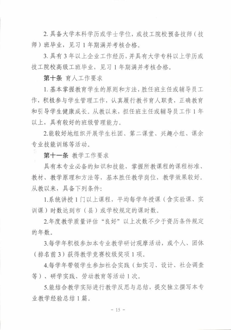梅市人社函〔2021〕104号梅州市人力资源和社会保障局 梅州市教育局于印发《梅州市深化中等职业学校教师职称制度改革实施工作方案》的通知.pdf_page_15.jpg