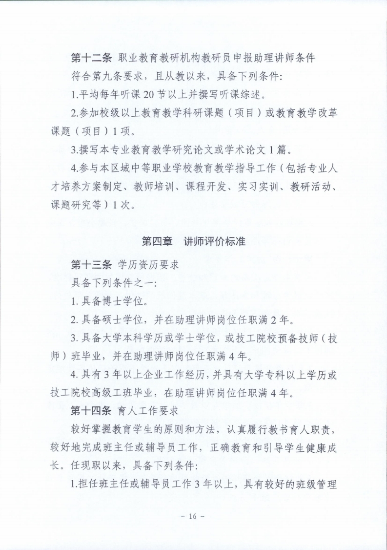 梅市人社函〔2021〕104号梅州市人力资源和社会保障局 梅州市教育局于印发《梅州市深化中等职业学校教师职称制度改革实施工作方案》的通知.pdf_page_16.jpg