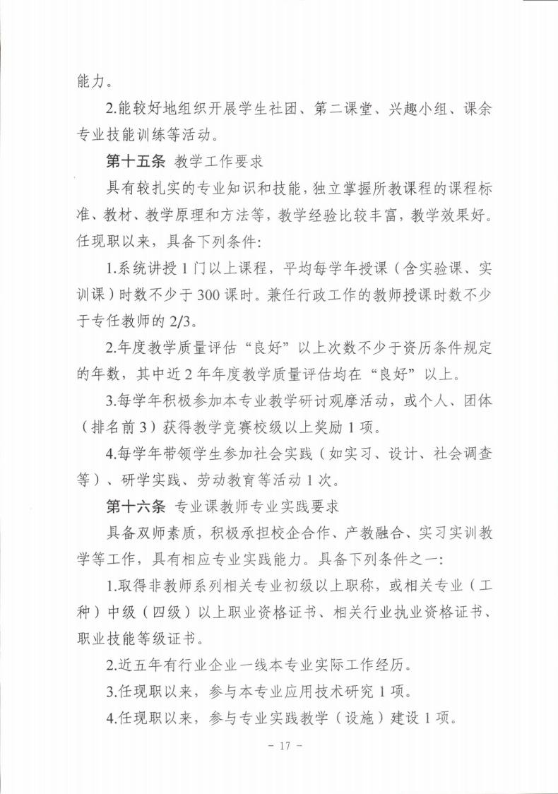 梅市人社函〔2021〕104号梅州市人力资源和社会保障局 梅州市教育局于印发《梅州市深化中等职业学校教师职称制度改革实施工作方案》的通知.pdf_page_17.jpg