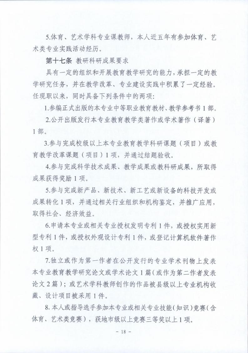 梅市人社函〔2021〕104号梅州市人力资源和社会保障局 梅州市教育局于印发《梅州市深化中等职业学校教师职称制度改革实施工作方案》的通知.pdf_page_18.jpg