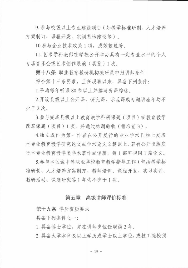 梅市人社函〔2021〕104号梅州市人力资源和社会保障局 梅州市教育局于印发《梅州市深化中等职业学校教师职称制度改革实施工作方案》的通知.pdf_page_19.jpg