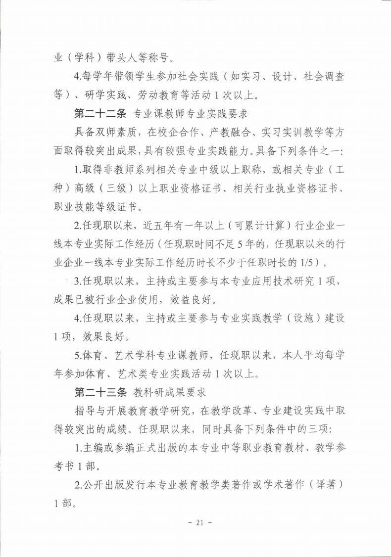梅市人社函〔2021〕104号梅州市人力资源和社会保障局 梅州市教育局于印发《梅州市深化中等职业学校教师职称制度改革实施工作方案》的通知.pdf_page_21.jpg