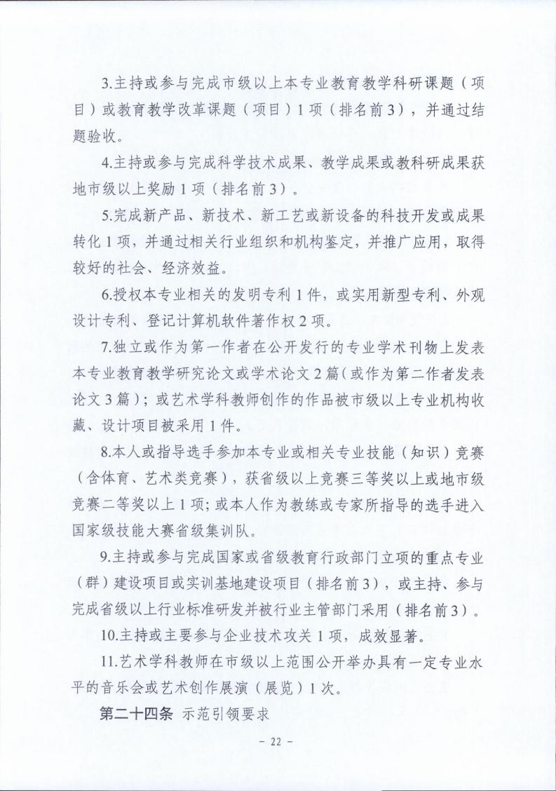 梅市人社函〔2021〕104号梅州市人力资源和社会保障局 梅州市教育局于印发《梅州市深化中等职业学校教师职称制度改革实施工作方案》的通知.pdf_page_22.jpg