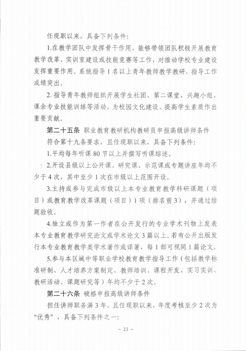 梅市人社函〔2021〕104号梅州市人力资源和社会保障局 梅州市教育局于印发《梅州市深化中等职业学校教师职称制度改革实施工作方案》的通知.pdf_page_23.jpg