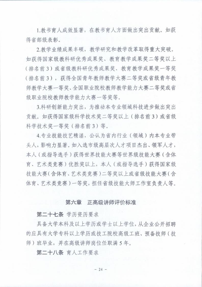 梅市人社函〔2021〕104号梅州市人力资源和社会保障局 梅州市教育局于印发《梅州市深化中等职业学校教师职称制度改革实施工作方案》的通知.pdf_page_24.jpg