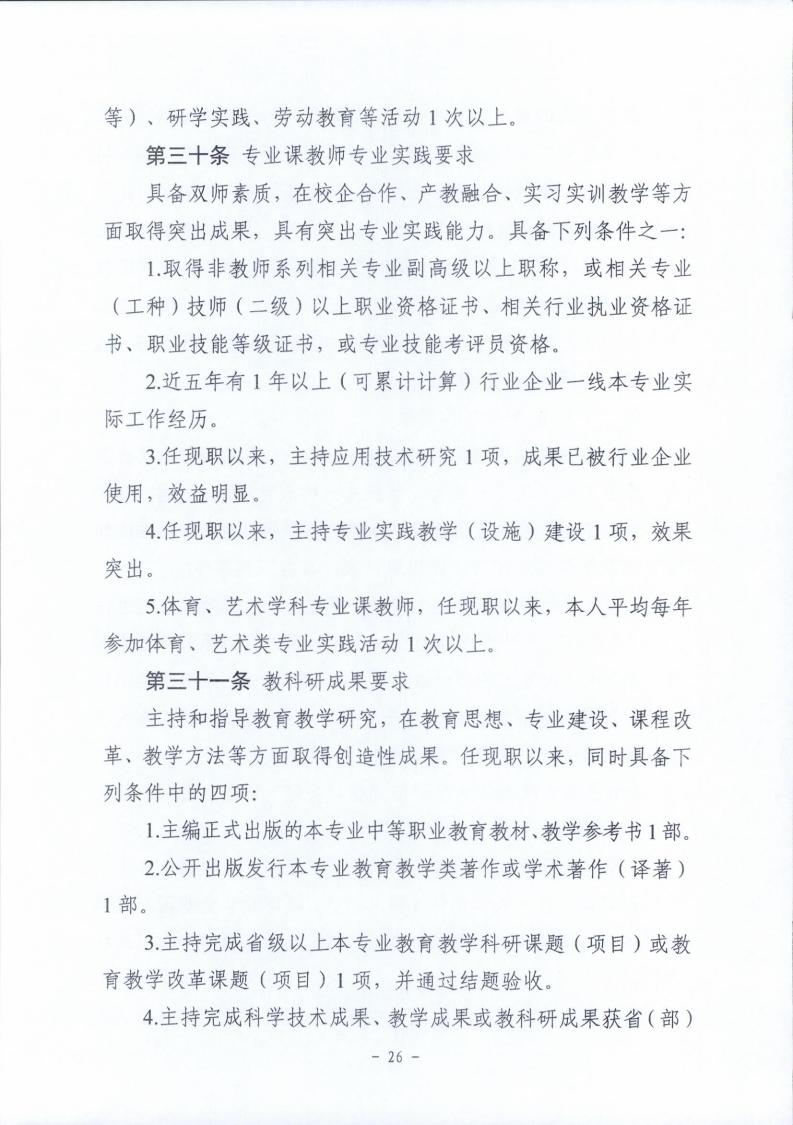 梅市人社函〔2021〕104号梅州市人力资源和社会保障局 梅州市教育局于印发《梅州市深化中等职业学校教师职称制度改革实施工作方案》的通知.pdf_page_26.jpg