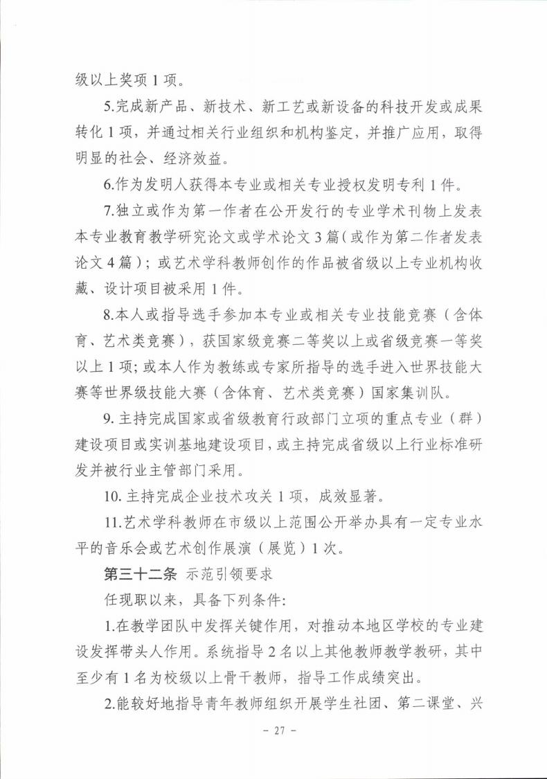 梅市人社函〔2021〕104号梅州市人力资源和社会保障局 梅州市教育局于印发《梅州市深化中等职业学校教师职称制度改革实施工作方案》的通知.pdf_page_27.jpg