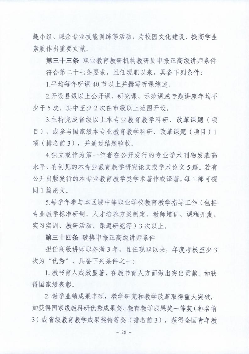 梅市人社函〔2021〕104号梅州市人力资源和社会保障局 梅州市教育局于印发《梅州市深化中等职业学校教师职称制度改革实施工作方案》的通知.pdf_page_28.jpg