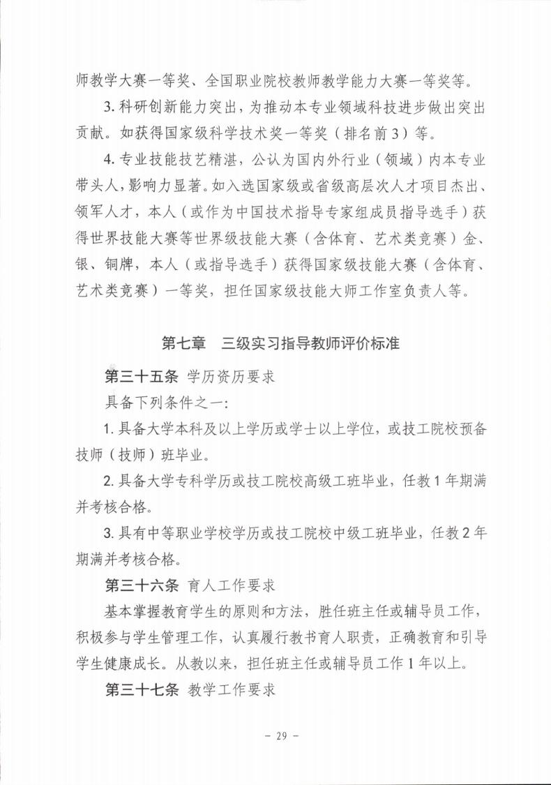 梅市人社函〔2021〕104号梅州市人力资源和社会保障局 梅州市教育局于印发《梅州市深化中等职业学校教师职称制度改革实施工作方案》的通知.pdf_page_29.jpg