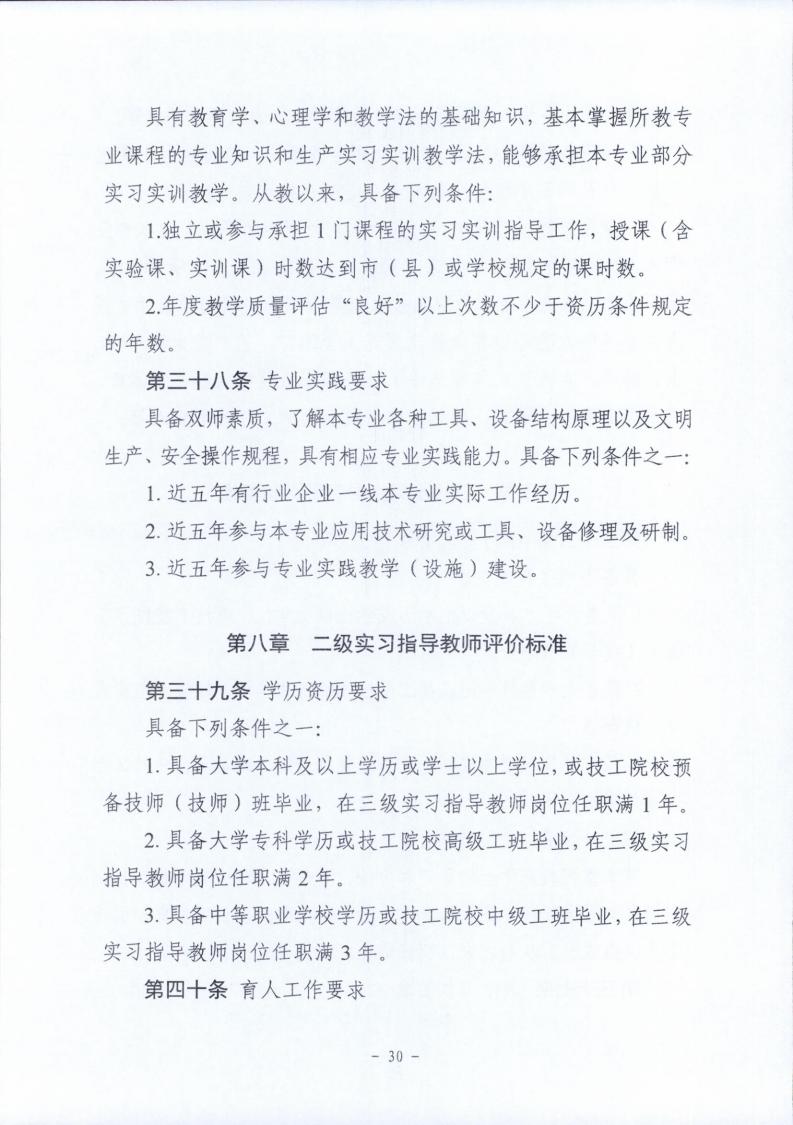 梅市人社函〔2021〕104号梅州市人力资源和社会保障局 梅州市教育局于印发《梅州市深化中等职业学校教师职称制度改革实施工作方案》的通知.pdf_page_30.jpg