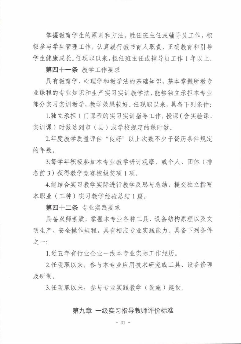 梅市人社函〔2021〕104号梅州市人力资源和社会保障局 梅州市教育局于印发《梅州市深化中等职业学校教师职称制度改革实施工作方案》的通知.pdf_page_31.jpg