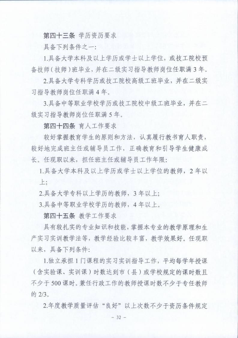 梅市人社函〔2021〕104号梅州市人力资源和社会保障局 梅州市教育局于印发《梅州市深化中等职业学校教师职称制度改革实施工作方案》的通知.pdf_page_32.jpg