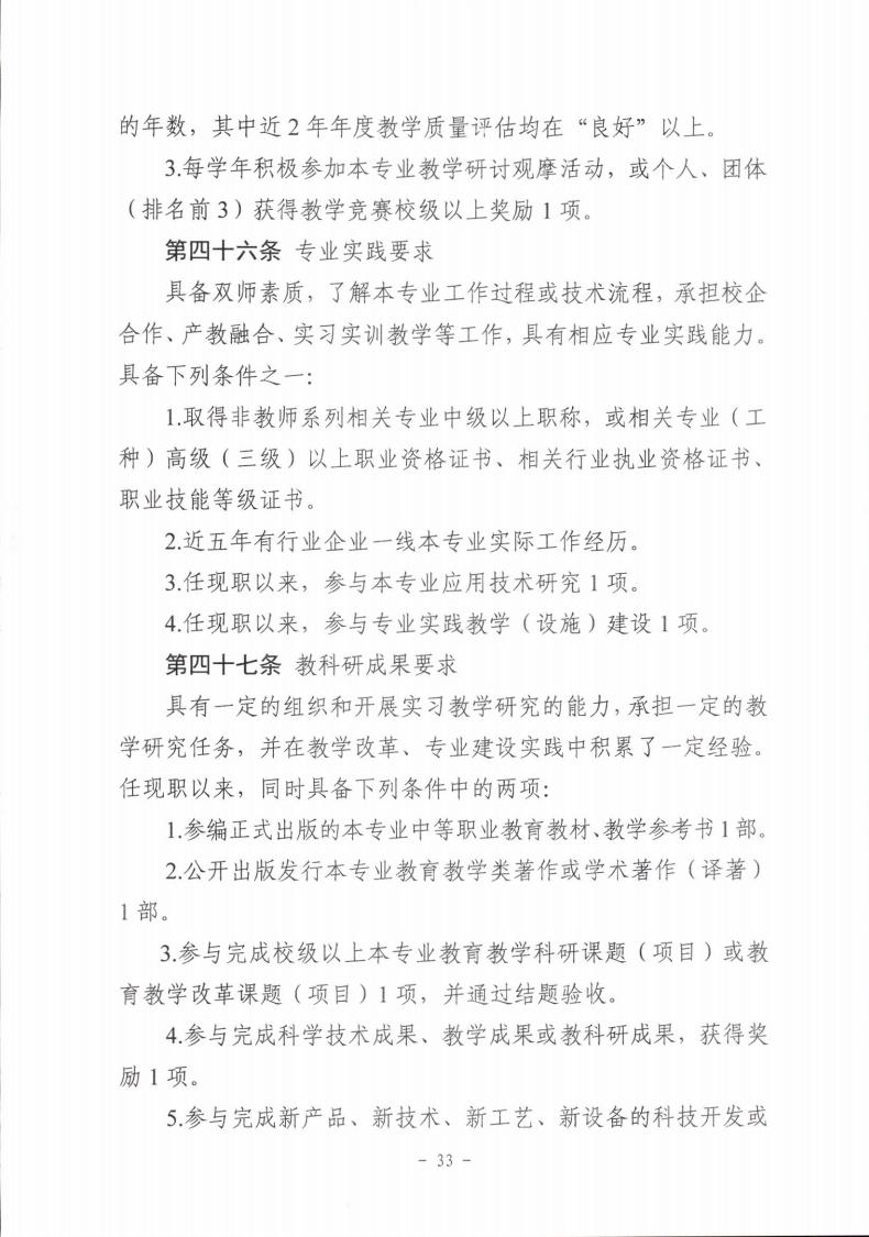 梅市人社函〔2021〕104号梅州市人力资源和社会保障局 梅州市教育局于印发《梅州市深化中等职业学校教师职称制度改革实施工作方案》的通知.pdf_page_33.jpg