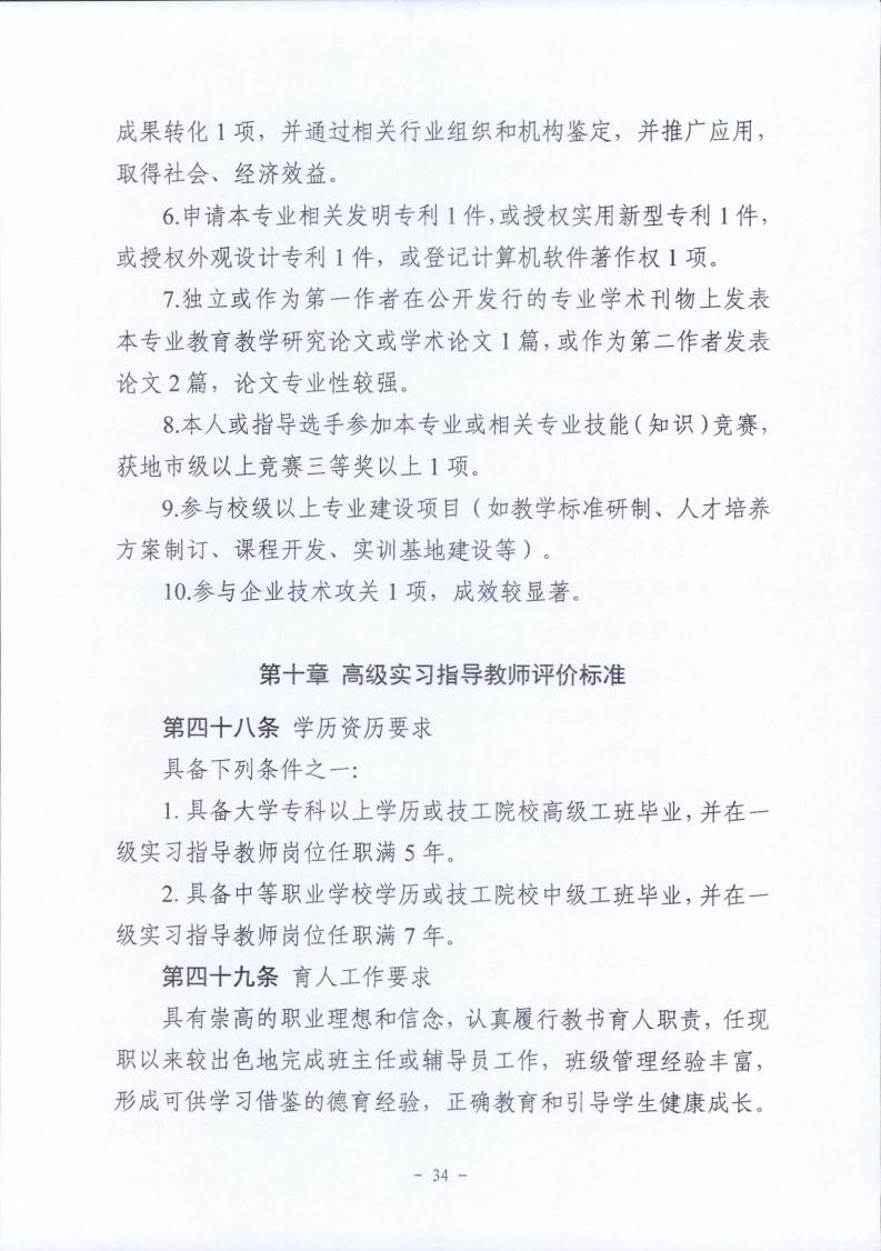 梅市人社函〔2021〕104号梅州市人力资源和社会保障局 梅州市教育局于印发《梅州市深化中等职业学校教师职称制度改革实施工作方案》的通知.pdf_page_34.jpg