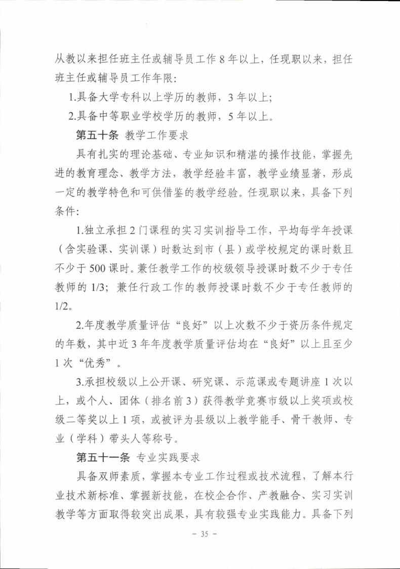 梅市人社函〔2021〕104号梅州市人力资源和社会保障局 梅州市教育局于印发《梅州市深化中等职业学校教师职称制度改革实施工作方案》的通知.pdf_page_35.jpg
