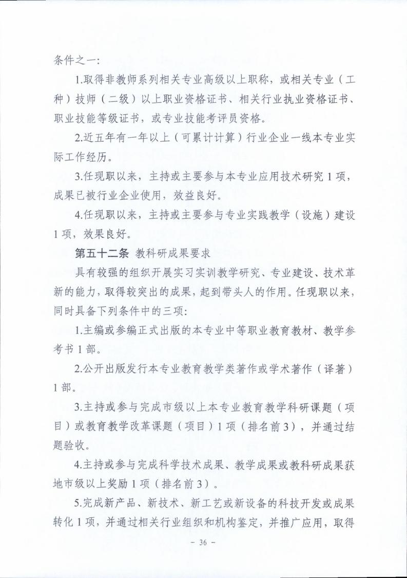 梅市人社函〔2021〕104号梅州市人力资源和社会保障局 梅州市教育局于印发《梅州市深化中等职业学校教师职称制度改革实施工作方案》的通知.pdf_page_36.jpg