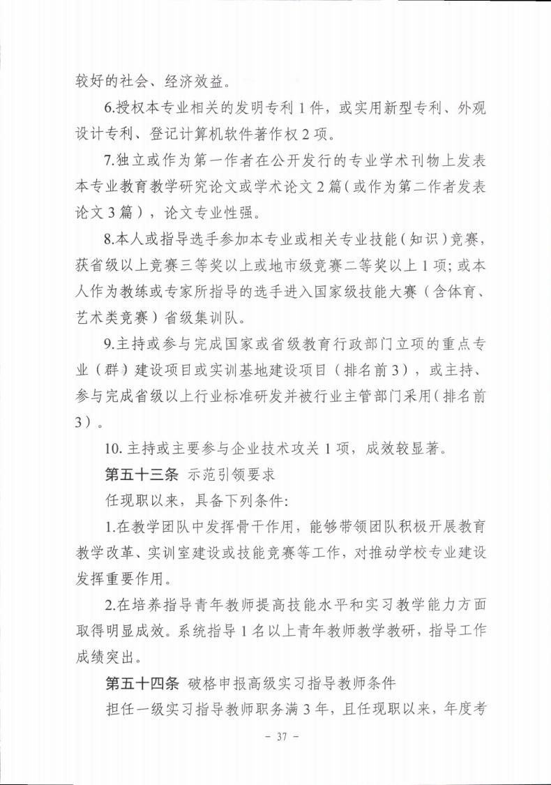 梅市人社函〔2021〕104号梅州市人力资源和社会保障局 梅州市教育局于印发《梅州市深化中等职业学校教师职称制度改革实施工作方案》的通知.pdf_page_37.jpg