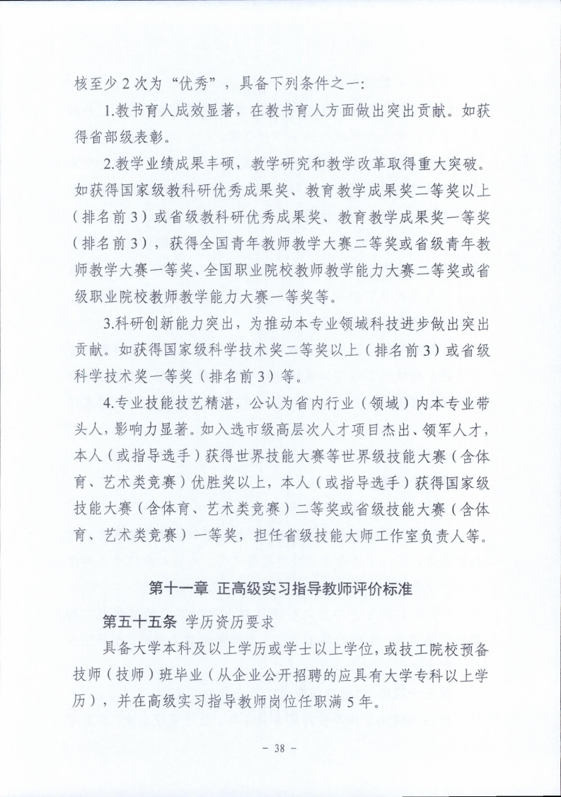 梅市人社函〔2021〕104号梅州市人力资源和社会保障局 梅州市教育局于印发《梅州市深化中等职业学校教师职称制度改革实施工作方案》的通知.pdf_page_38.jpg