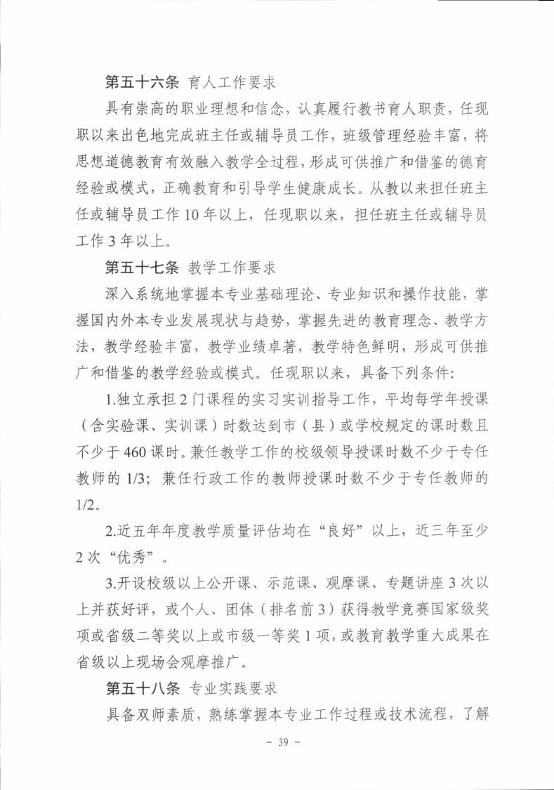 梅市人社函〔2021〕104号梅州市人力资源和社会保障局 梅州市教育局于印发《梅州市深化中等职业学校教师职称制度改革实施工作方案》的通知.pdf_page_39.jpg