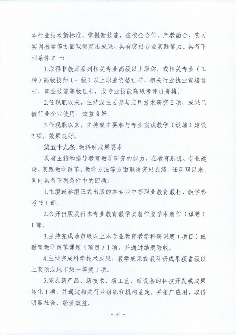 梅市人社函〔2021〕104号梅州市人力资源和社会保障局 梅州市教育局于印发《梅州市深化中等职业学校教师职称制度改革实施工作方案》的通知.pdf_page_40.jpg