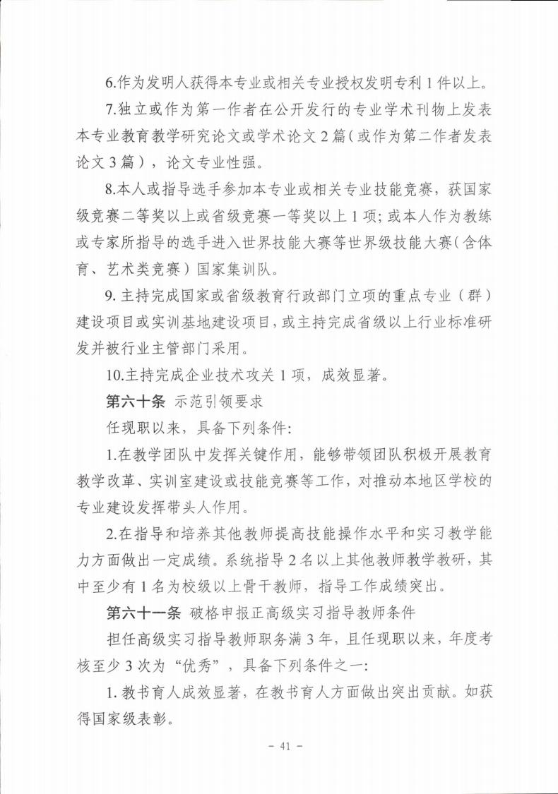 梅市人社函〔2021〕104号梅州市人力资源和社会保障局 梅州市教育局于印发《梅州市深化中等职业学校教师职称制度改革实施工作方案》的通知.pdf_page_41.jpg