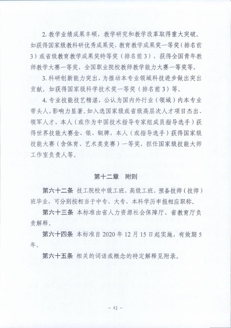 梅市人社函〔2021〕104号梅州市人力资源和社会保障局 梅州市教育局于印发《梅州市深化中等职业学校教师职称制度改革实施工作方案》的通知.pdf_page_42.jpg