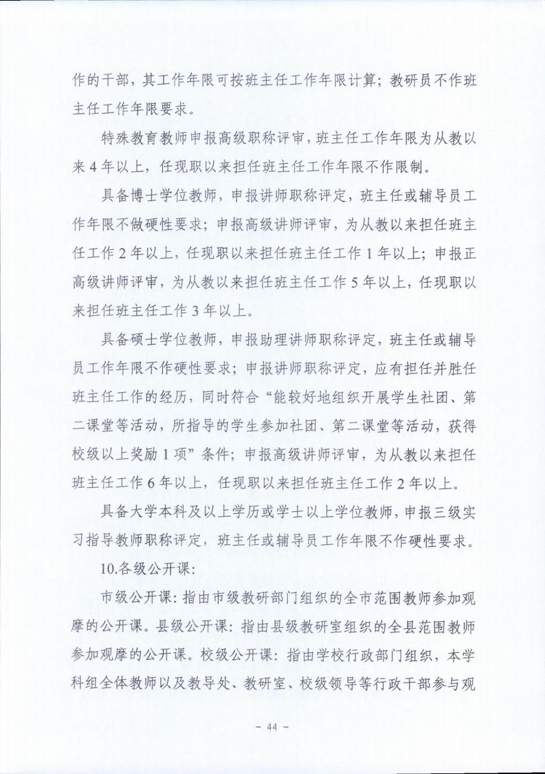 梅市人社函〔2021〕104号梅州市人力资源和社会保障局 梅州市教育局于印发《梅州市深化中等职业学校教师职称制度改革实施工作方案》的通知.pdf_page_44.jpg